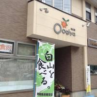 味工房 Oogiya (おおぎや)