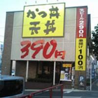 かつてん 八戸城下店