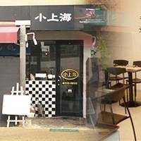 リトルシャンハイ (小上海)