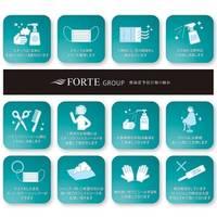 フォルテ 藤枝エピ店