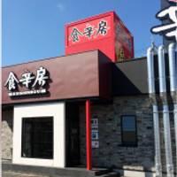 食辛坊 福山春日店 (クイシンボウ)