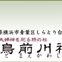 神鳥前川神社 (しとどまえかわじんじゃ)