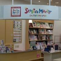 スタジオマリオ土浦・中高津店