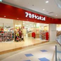 アカチャンホンポ テラスモール湘南店