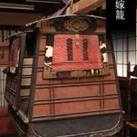 日下部民藝館(くさかべみんげいかん)