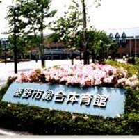 秦野総合体育館