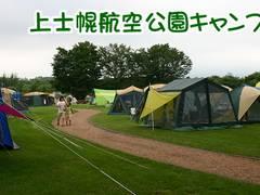 上士幌航空公園キャンプ場