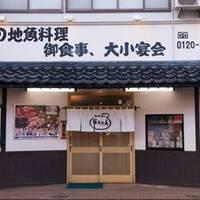 軍ちゃん 直江津店 (ぐんちゃん)