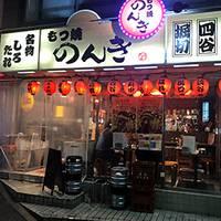 もつ焼きのんき 四谷店