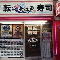 大江戸 池袋東口店