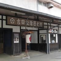 吉田松陰歴史館 の写真 (2)