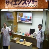 福井県児童科学館 エンゼルランドふくい