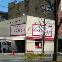 京都北白川 ラーメン魁力屋 本店 (かいりきや)