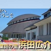 浜田広介記念館