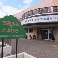 豊平区保育・子育て支援センター(ちあふる・とよひら)