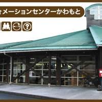 道の駅 インフォメーションセンターかわもと の写真 (1)