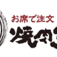 焼肉 きんぐ 徳島応神店