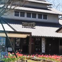 内原野陶芸館(うちはらのとうげいかん)