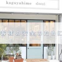 カグヤヒメ ドゥイ(kaguyahime doui)