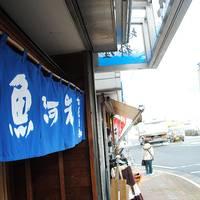 魚河岸 (うおがし)