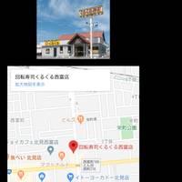 くるくる寿司 西富店