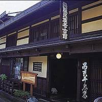 飛騨民俗考古館