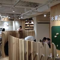 無印良品 渋谷西武店