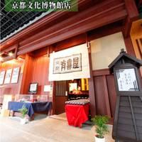 有喜屋 京都文化博物館店 (うきや)