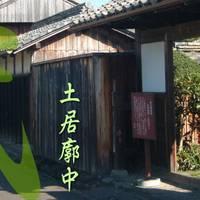 土居廓中武家屋敷(どいかちゅうぶけやしき)