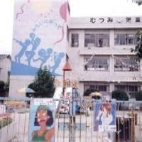 むつみ児童館 の写真 (2)