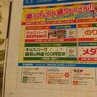 nico ground イオンタウン千種店 の写真 (2)