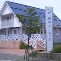 安田クリニック