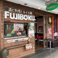 FUJIBOKU (フジボク)