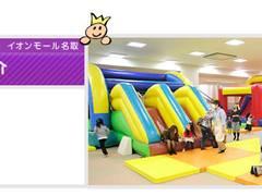 京都の子連れ屋内遊園地&遊び場おすすめ10選