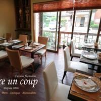 Boire un coup (ボワ アン クープ)