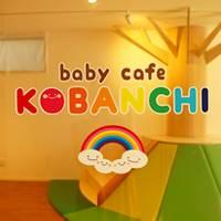 Baby Cafe KOBANCHI(こばんち) の写真 (2)