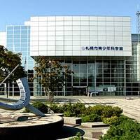札幌市青少年科学館 の写真 (2)