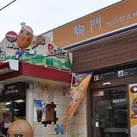 駒門パーキングエリア スナックコーナー (上り線)