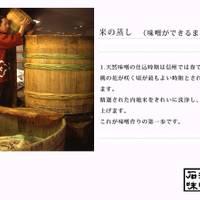 石井味噌店 の写真 (2)