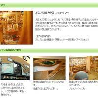 絵本の店コッコ・サンwith明屋書店
