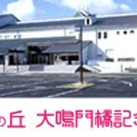 うずの丘大鳴門橋記念館 の写真 (2)