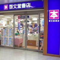 啓文堂書店府中店