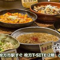 農場ものがたりレストラン モクモク 大阪枚方店