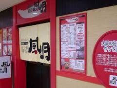 鶴橋風月 阪急三宮駅前店 (つるはしふうげつ)
