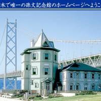 孫文記念館(そんぶんきねんかん)