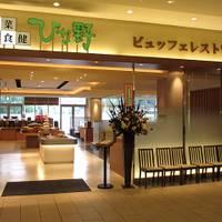 旬菜食健 ひな野 岡崎店 の写真 (2)