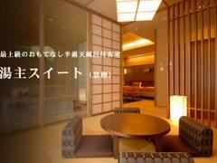 鎌先温泉周辺の子連れ宿泊できる宿6選!ファミリープランも充実