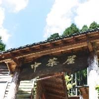 中茶屋キャンプ場