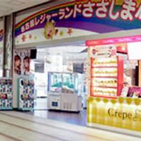 マーケットスクエアささしま の写真 (3)