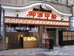 仙台で子連れにおすすめの居酒屋&ダイニング10選。個室なら子連れでも安心!